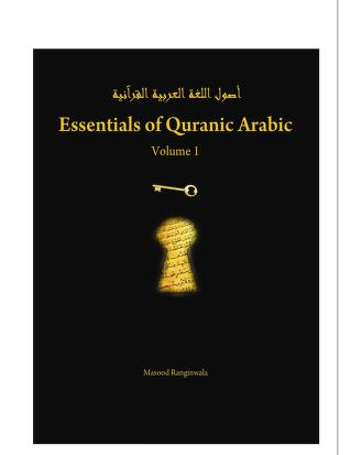 essentials of quranic arabic   vol 1.pdf