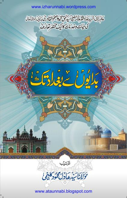 Badayu se bagdad tak by sayyed adil mahmood kalimi download pdf book